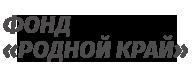 «Родной край» - Фонд поддержки и развития регионов.